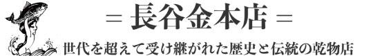 長谷金本店 世代をこえて受け継がれた歴史と伝統の乾物店